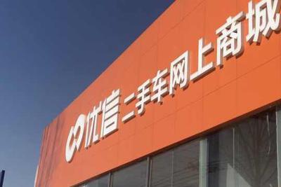 优信获新加坡政府投资公司GIC举牌 持股比例达5.01%