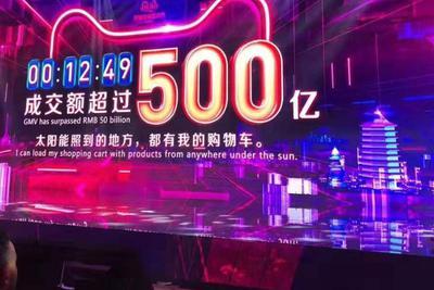 """游戏升级赚钱秘籍_双11""""剁手党""""速度加倍 天猫769秒破500亿!"""