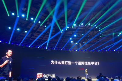 今日头条CEO朱文佳:向着通用信息平台稳步前行