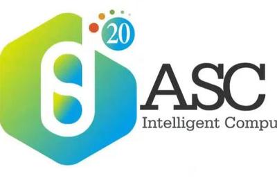 2020ASC世界大学生超算竞赛启动 东道主南方科技大学