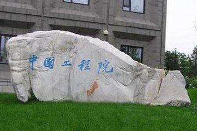 中国工程院为新当选院士颁证