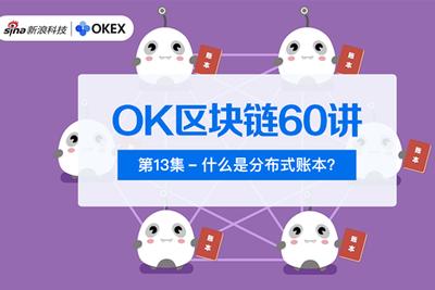 OK区块链60讲   第13集:什么是分布式账本?