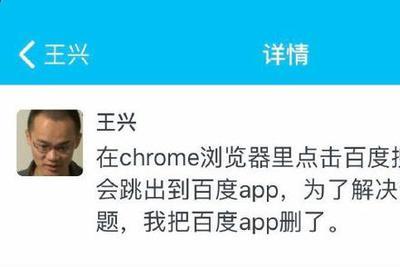王兴:浏览器总跳转到百度App 所以我把百度删了