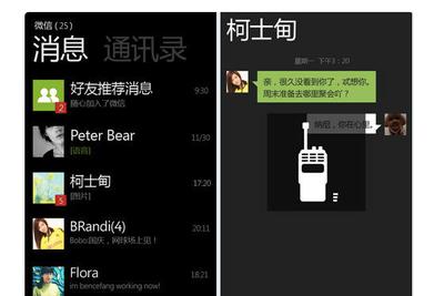 iOS版微信深色模式来了,但8年前WP版微信就已支持