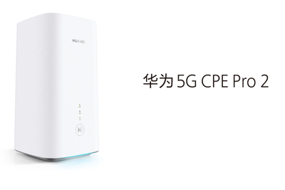 华为发布两款WiFi 6+路由器 抗干扰信号多穿一堵墙