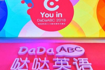 DaDa英语两宗罪:售卖大课时包 App未备案