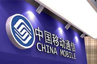 继联通和电信后 中国移动与中国广电开展5G共建共享
