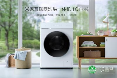 米家互联网洗烘一体机1C发布:支持OTA和小爱同学