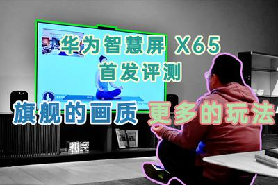 华为智慧屏 X65首发评测:旗舰的画质 玩法更丰富