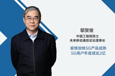邬贺铨院士:疫情加快5G产品成熟 5G用户年底或达2亿 5G大家谈