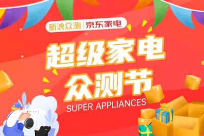 超级家电众测节今日开启:100款精选家电免费带回家