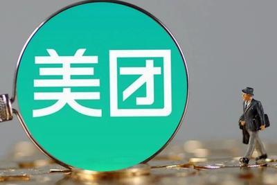 美团正式杀入信用支付 王兴的千亿资产金融梦要兑现了?