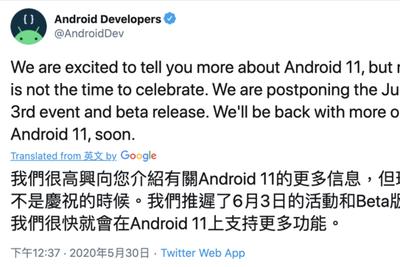 谷歌宣布:推延原定于6月3日发布的Android 11 Beta