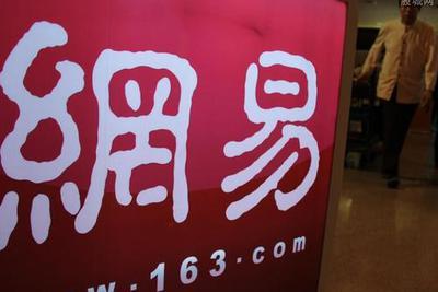 IFR:网易香港上市指导发行价为每股123港元