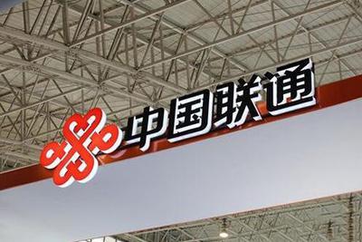 中国联通推出PLUS会员:联合12家互联网公司 最低99元/年