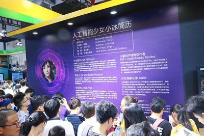 """微软小冰""""六岁""""独立 中国血统浓 王小川会投资吗?"""