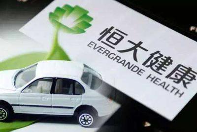 恒大健康破顶后急跌逾7% 昨日发布六款新能源汽车