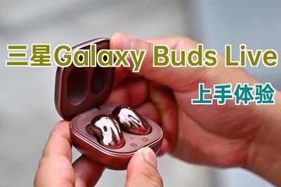 三星Galaxy Buds Live无线耳机体验:造型独特但降噪效果不明显