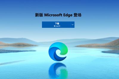 乱拳打死老师傅 新版Edge真比Chrome更好用吗?