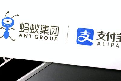 香港蚂蚁银行今起正式开业 凭香港永久居民身份证3分钟可远程开户