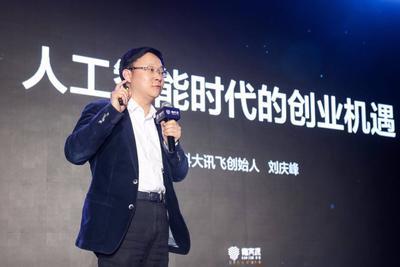 科大讯飞刘庆峰:必须在人工智能等领域强调源头技术创新