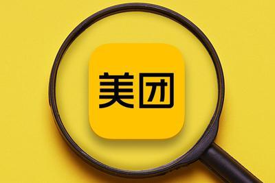 """美团点评-W股份简称自10月29日起变更为""""美团-W"""""""