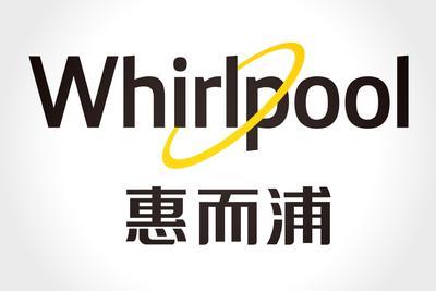 惠而浦前三季度净利同比下降64.56% 预计全年仍将亏损