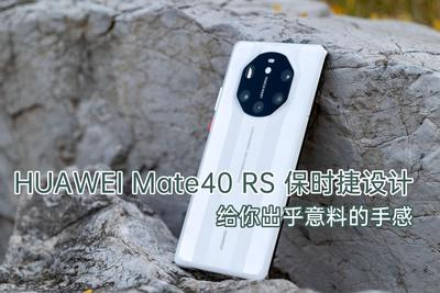 HUAWEI Mate40 RS 保时捷设计 开箱:给你出乎意料的手感