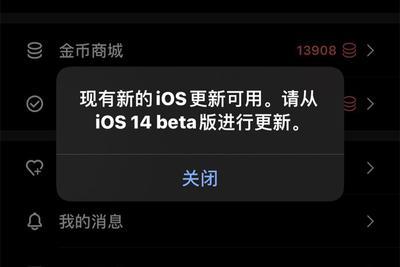 """苹果iOS14.2测试版故障:反复出现""""新更新""""弹窗,实际未有更新"""