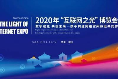 """2020年""""互联网之光""""博览会观众报名免费抢票进行中!"""