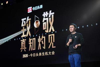 今日头条宣布新Slogan 明年目标助创作者收入100亿元