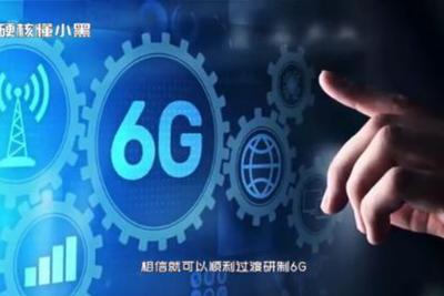 北京将超前布局6G量子通信脑科学等前沿技术