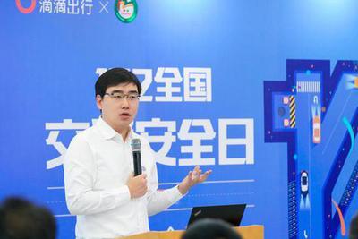 滴滴程维:往后10年 安全会成为科技公司的核心竞争力