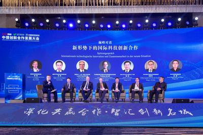 中德创新合作发展大会举行 涉及人工智能、工业物联网等新兴领域