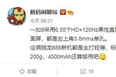 一加9系列又有新参数曝光 主打轻薄重量不超过200g