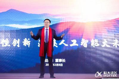 刘庆峰:科大讯飞新目标,十亿用户千亿收入万亿生态