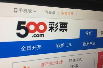 500彩票网宣布完成对好运信息的定向增发 获得超356枚比特币