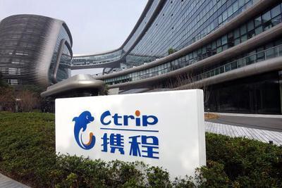 消息称携程将香港二次上市定价定为每股268港元