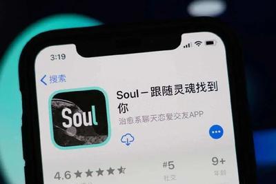 估值高达20亿,主打灵魂社交:社交软件Soul上市真的能有戏吗?