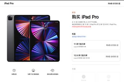 新款iPad Pro中国价格出炉:售价6199元起