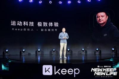 对话Keep合伙人刘冬:已实现盈利 去年消费品销售额达10亿