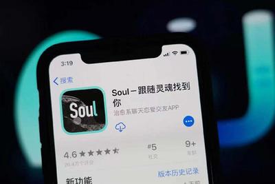 """社交""""元宇宙""""Soul冲刺纳斯达克 腾讯为最大机构投资方"""