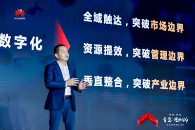 华为云洪方明:拥抱云原生2.0 加速制造企业转型升级