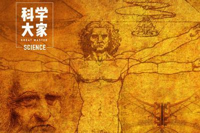 《科学大家》| 吴国盛:自由的科学,自由的艺术
