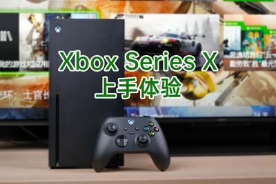 小浪开箱|Xbox Series X国行版上手体验