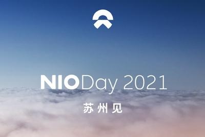 蔚来 NIO Day 2021 落地苏州,正式进入筹备执行阶段