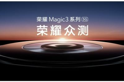 荣耀众测开启:Magic3、X20、荣耀平板V7 Pro共200台