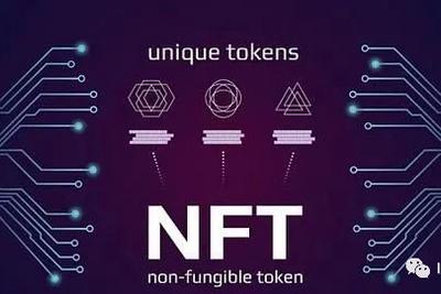 NFT市场火热 多家企业试水NFT数字商品