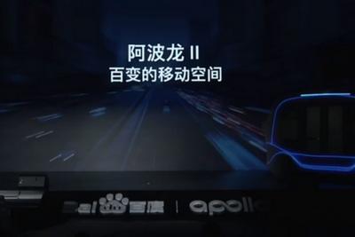 百度宣布Apollo Ⅱ新车发布 搭载55寸智慧车窗 可展示AR内容