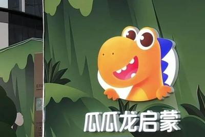 """字节教育系开启裁员,瓜瓜龙、清北网校成""""重灾区"""""""